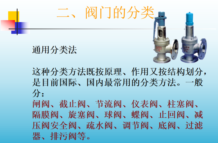 市政管道阀门知识简介完全版PPT(64页)_3