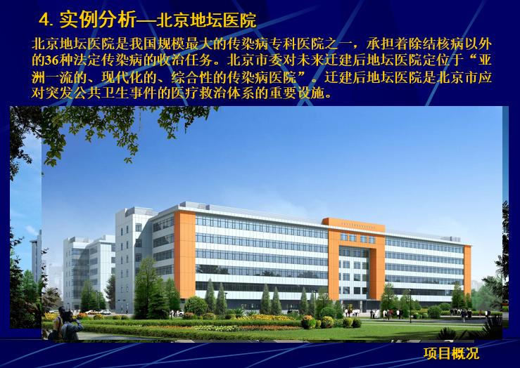 大型传染病医院的设计实践(83页)_6