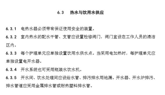 湖北省呼吸类临时传染病医院设计导则_4