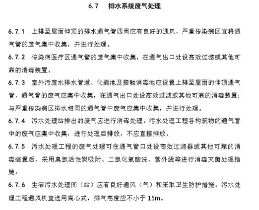 湖北省呼吸类临时传染病医院设计导则_6