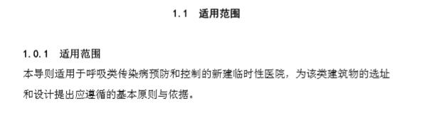 湖北省呼吸类临时传染病医院设计导则_1