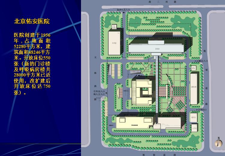 大型传染病医院的设计实践(83页)_2