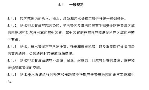 湖北省呼吸类临时传染病医院设计导则_3