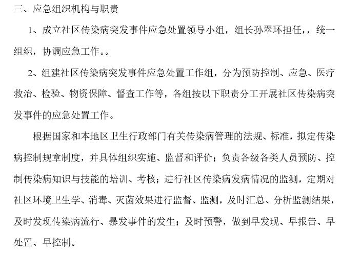 医院传染病防治应急预案(4页)_3