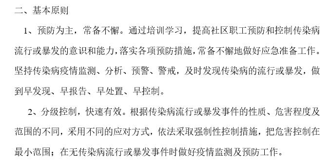 医院传染病防治应急预案(4页)_2