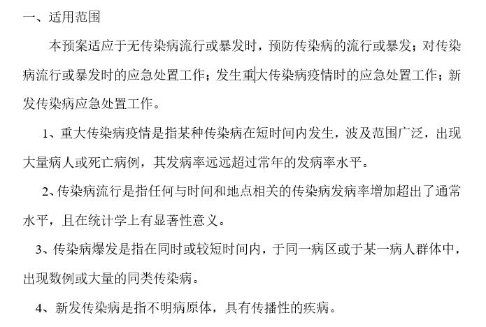 医院传染病防治应急预案(4页)_1