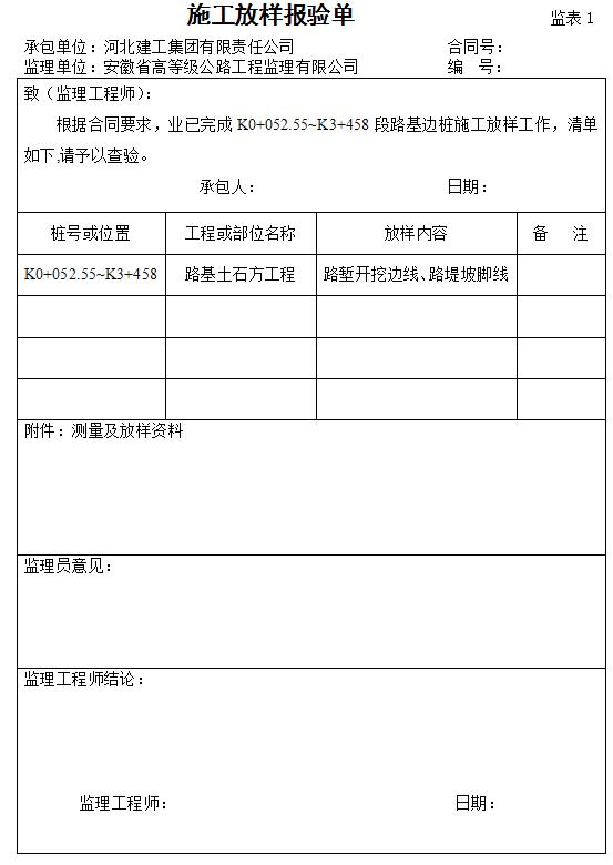 公路工程监表类表格(报验单等)