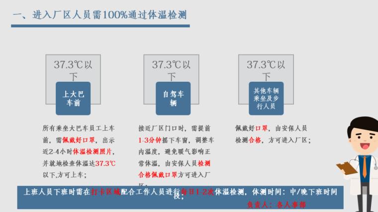 防控新型冠状病毒感染知识手册(21页)_2