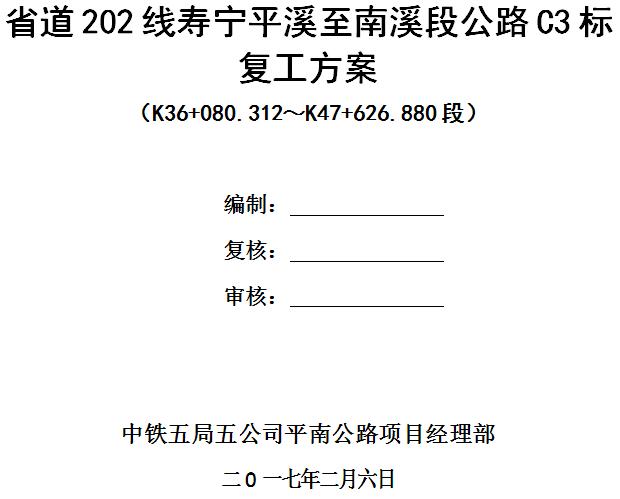 省道202线公路C3标复工方案