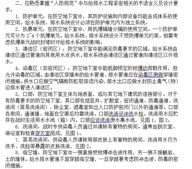 防空地下室给排水设计原则(8页)_1