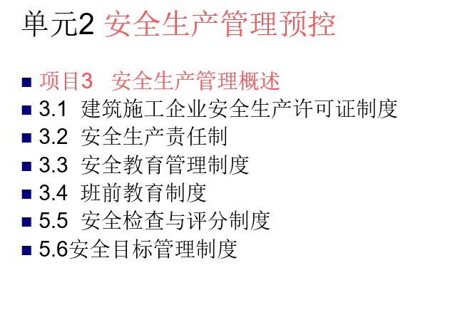 建筑工程安全管理培训课件(56页)_1