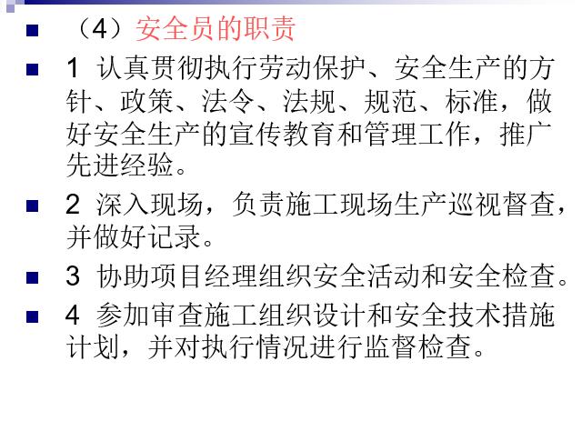 建筑工程安全管理培训课件(56页)_3