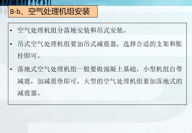 暖通施工工艺及管理规范培训课程(44张)_5