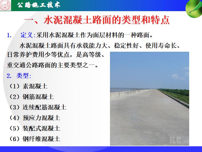 公路水泥混凝土路面面层施工技术PPT(105页)_2