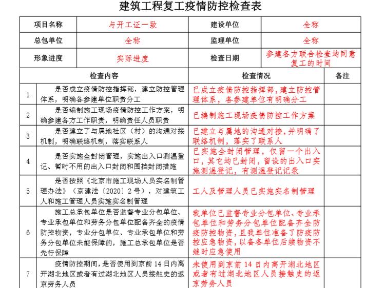 建设工程复工疫情防控检查表填写示范(17页_1