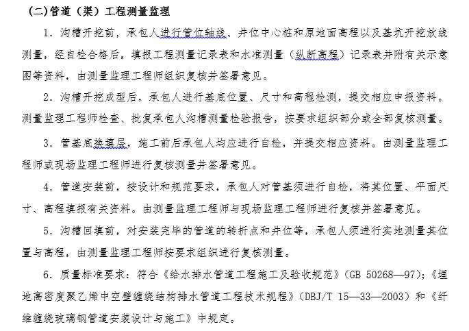 市政污水管网工程监理实施细则(30页)
