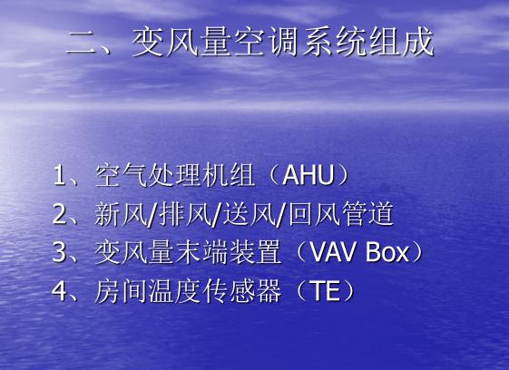 vav变风系统资料下载-VAV空调系统(14页)