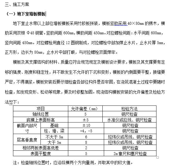 人防地下室工程施工方案(17页)