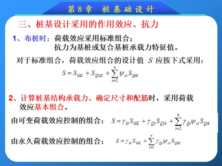 公路桥涵工程中桩基础设计介绍(99页)_4