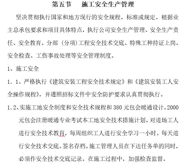 通风空调工程施工组织设计(69页)_6