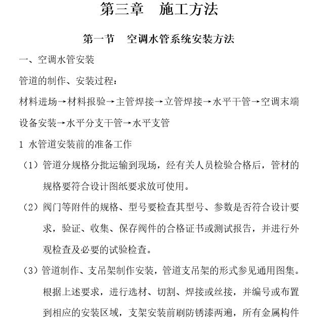 通风空调工程施工组织设计(69页)_2