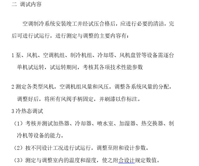 通风空调工程施工组织设计(69页)_4