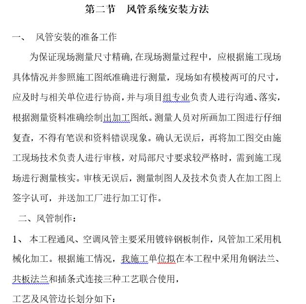 通风空调工程施工组织设计(69页)_3
