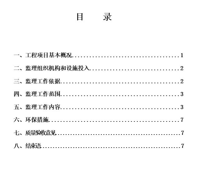 污水处理工程评估报告
