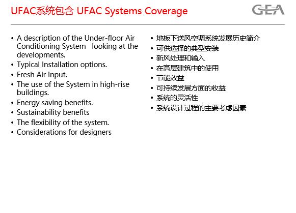 地板送风空调系统(57页)_3