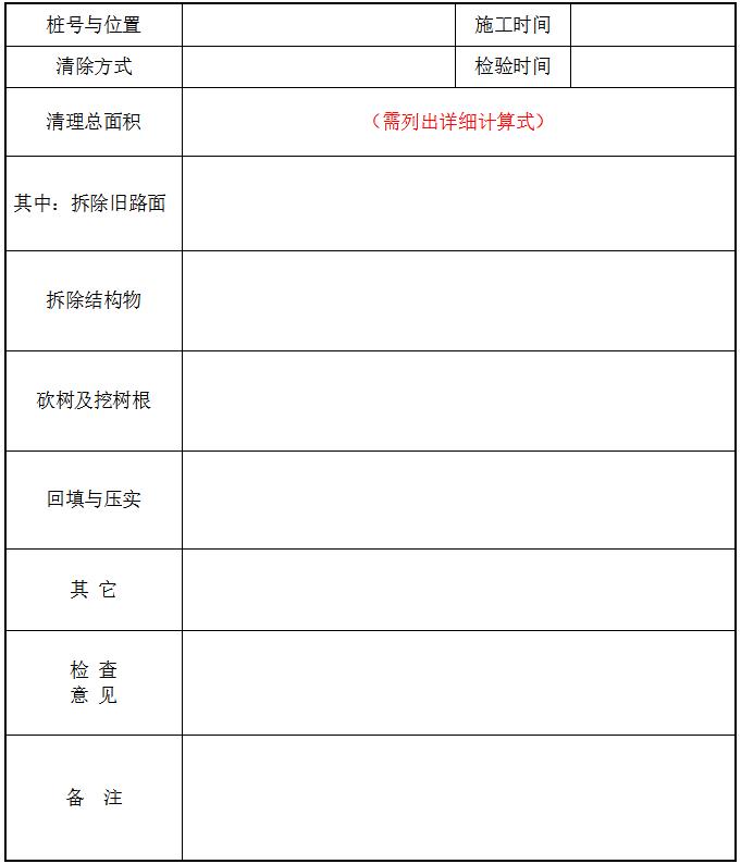 公路工程原始数据记录及检查表(59页)
