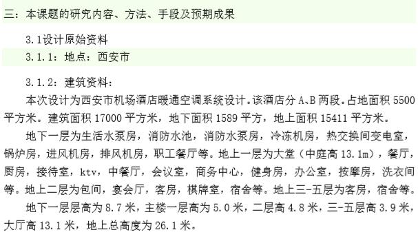 vrf空调毕业设计资料下载-暖通空调毕业设计开题报告(19页)