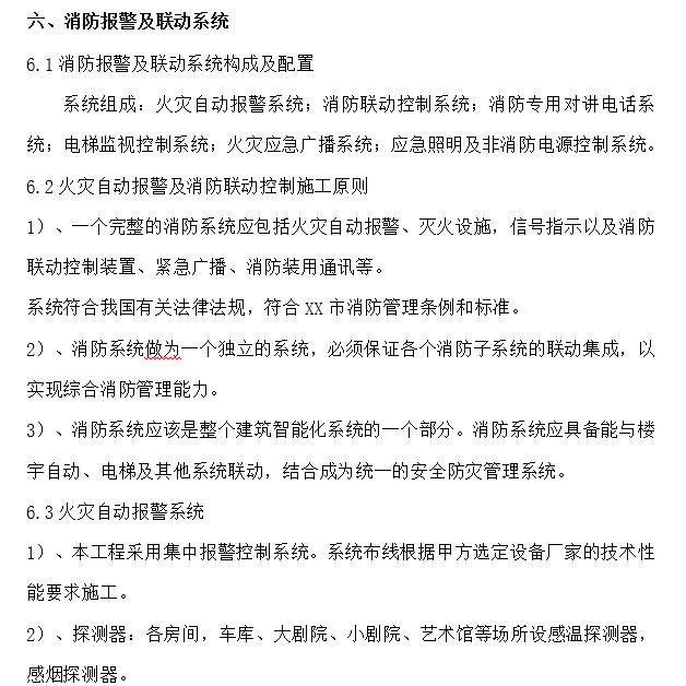 消防电安装工程施工方案(39页)_4