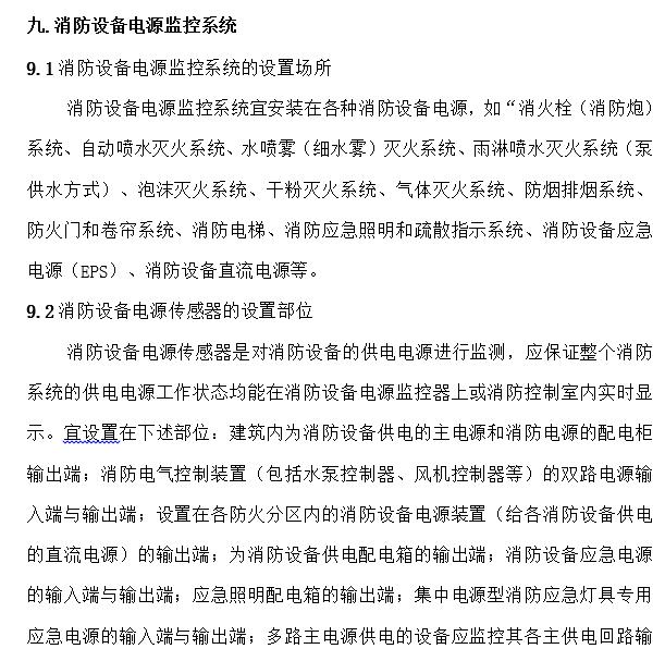 消防电安装工程施工方案(39页)_6