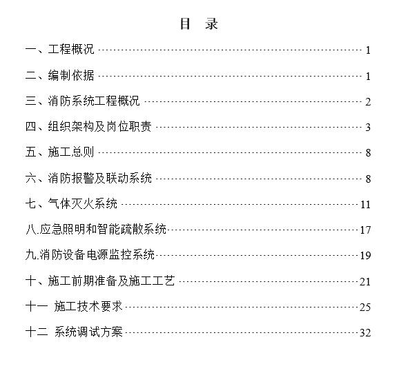 消防电安装工程施工方案(39页)_2