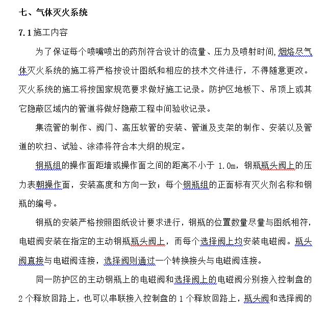 消防电安装工程施工方案(39页)_5