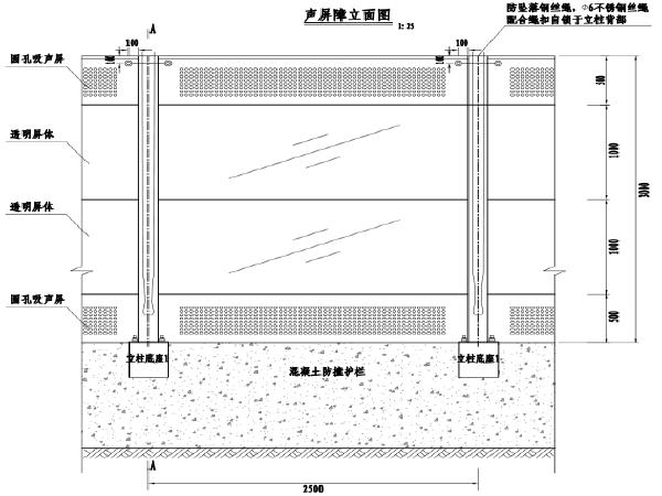 高速上下行增设声屏障工程图纸及招标文件