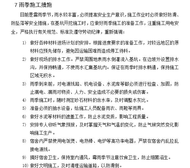 雨污分流施工组织方案(47页)_7