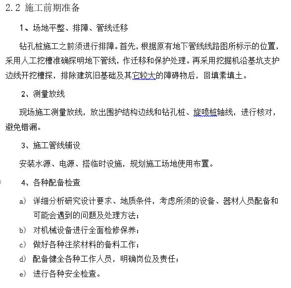 雨污分流施工组织方案(47页)_3