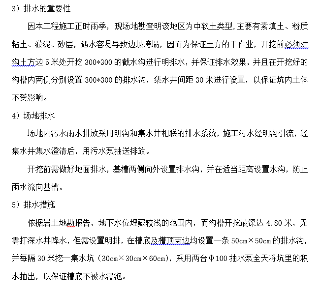 雨污分流施工组织方案(47页)_5