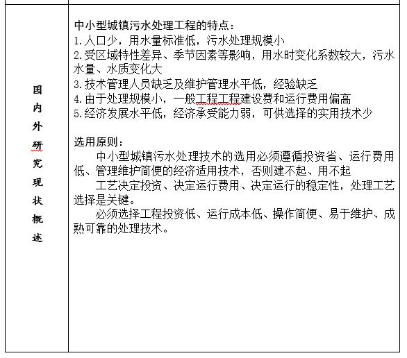 给排水毕设开题报告(7页)