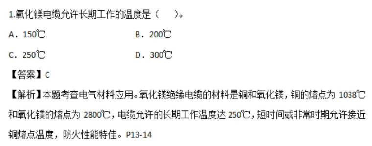 2020二建《机电实务》易错题集锦(PDF)