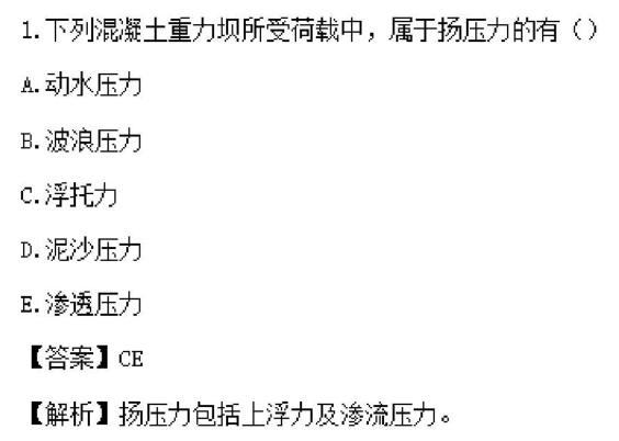 2020二建《水利实务》易错题集锦(PDF)