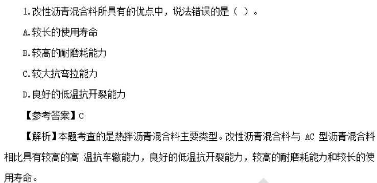 2020二建《市政实务》易错题集锦(PDF)