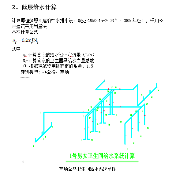 高层建筑给排水课程设计计算书_3