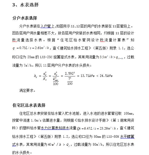 高层建筑给排水课程设计计算书_4