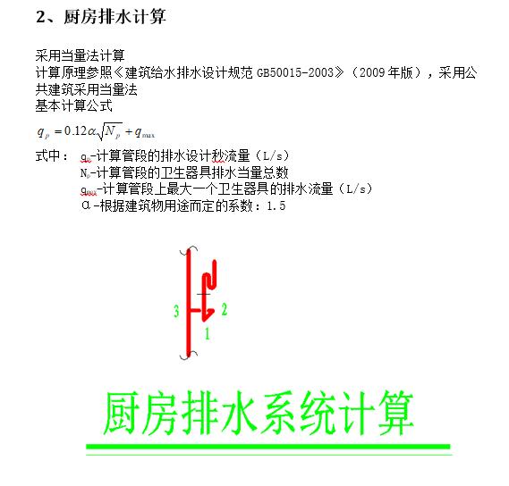 高层建筑给排水课程设计计算书_5