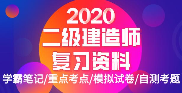 2020二建复习资料(笔记/考点/模拟题等)合集