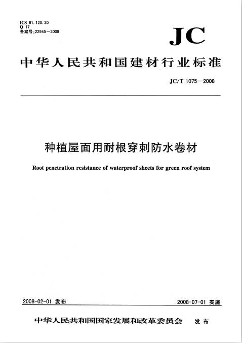 屋面卷材防水交底ppt资料下载-《种植屋面用耐根穿刺防水卷材》