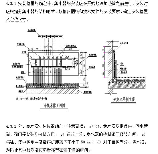 幼儿园地暖工程专项施工方案(13页)_3