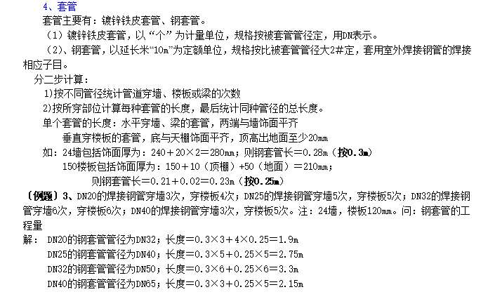 安装工程预算基础培训讲义_4